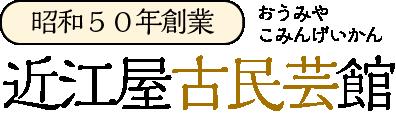 創業昭和50年骨董品美術品古道具買取り「近江屋古民芸館」