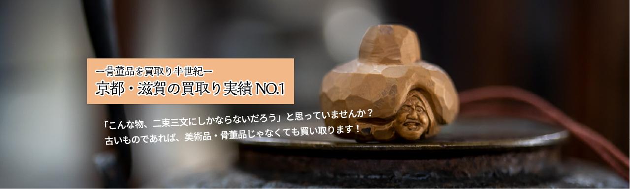 創業昭和50年骨董品美術品古道具買取り、出張無料査定の「近江屋古民芸館」
