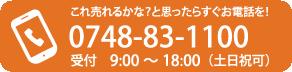 近江屋古民芸館電話tel:0748831100